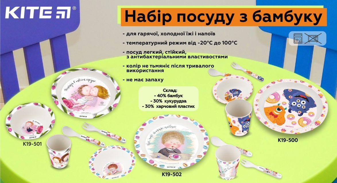 Набор посуды из бамбука Kite (5 предметов) K19-501, K19-502, K19-500