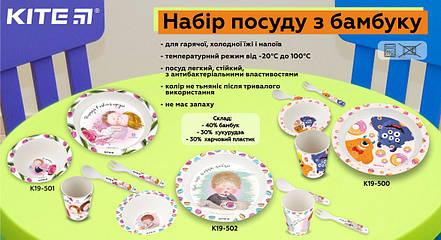 Набор посуды из бамбука Kite (5 предметов) K19-501, K19-502, K19-500, фото 2