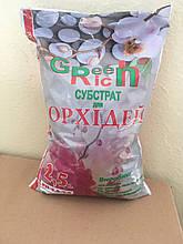 """Субстрат для орхідей """"Грінріч"""" 2.5 л"""