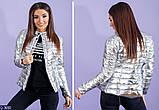 Куртка женская  размер 42,44,46,48, фото 3