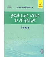 Авраменко частина 2 Українська мова та література 2020 р.