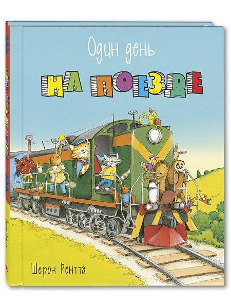 Один день на поезде