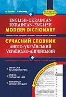 Англо - український словник 100 тис Мюллер