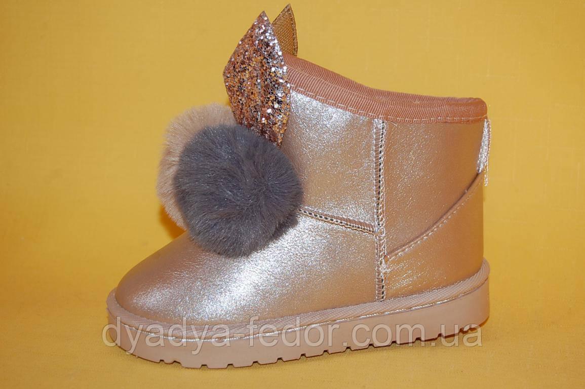 Детская зимняя обувь Уги No brend Китай m09 Для девочек Золото розміри 25_30