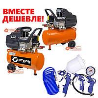 Компрессор воздушный Сталь КСТ-24 с Набором пневмоинструмента на 4 предмета!