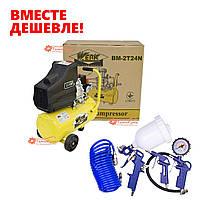Воздушный компрессор для дома Werk BM-2T24N Поршневой 24л с Набором пневмоинструмента на 4 предмета!