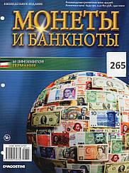 Журнальна серія Монети і банкноти ДеАгостини №265 (№ 323) 10 пфенігів (Німеччина)
