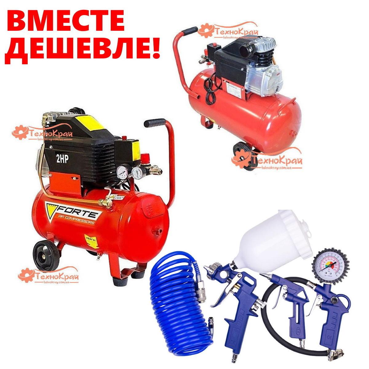 Поршневой компрессор воздушный Forte FL-50 литров Для дома с Набором пневмоинструмента на 4 предмета!