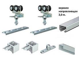 Раздвижная система для дверей NF 90 S Италия(до 90  кг.)