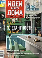 Журнал Идеи вашего дома Украина №11 ноябрь 2019