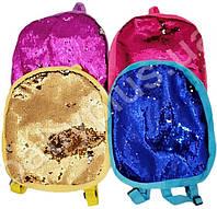 Рюкзак з паєтками різні кольори 30 см, фото 1