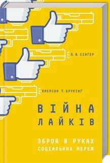 Книга Війна лайків. Зброя в руках соціальних мереж. Автор - П. В. Сінґер, Емерсон Т. Брукінґ (КСД)