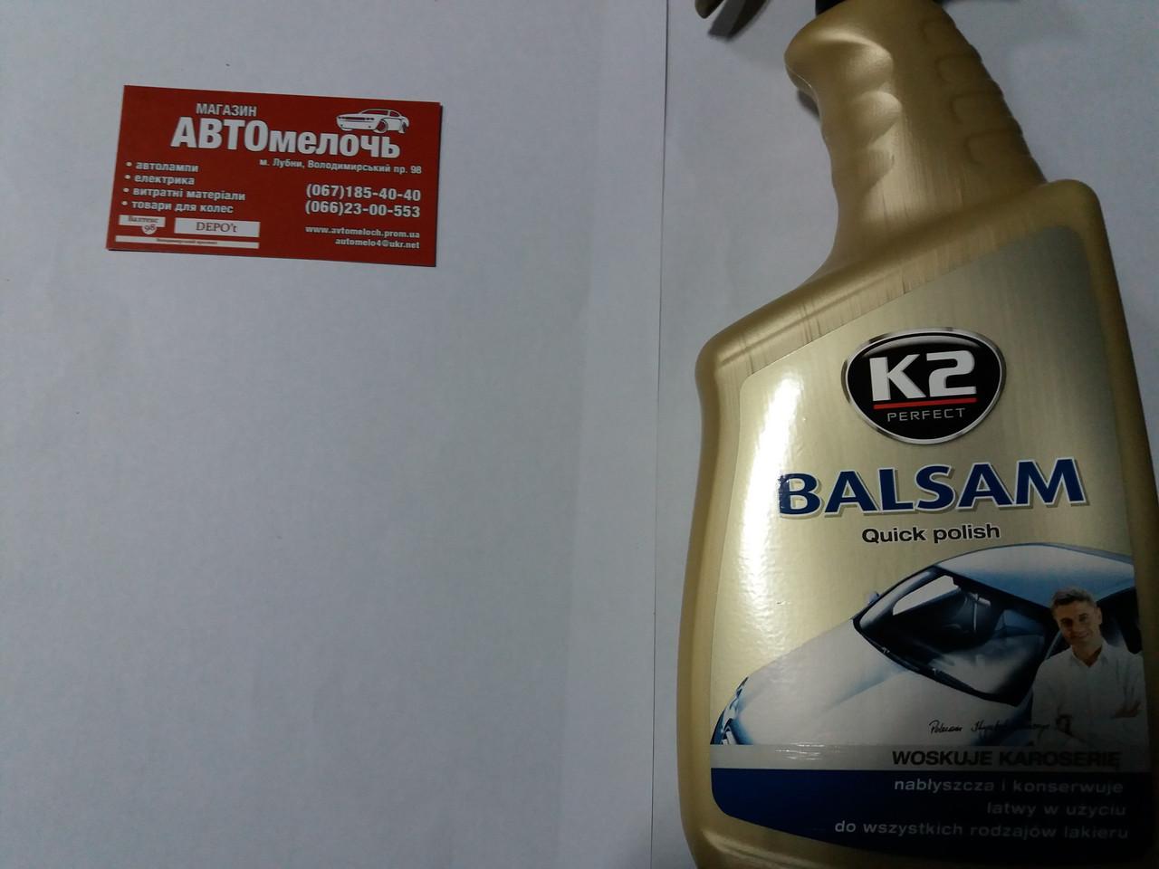 Полироль для быстрой полировки кузова (Balsam Atom) К2 700мл.
