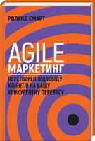 Книга Agile-маркетинг. Автор - Роланд Смарт (КСД)