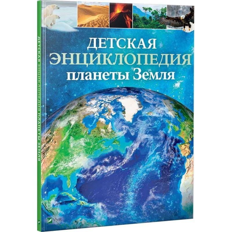 Детская энциклопедия планеты Земля. Авторы Клэр Хибберт, Хонор Хэд