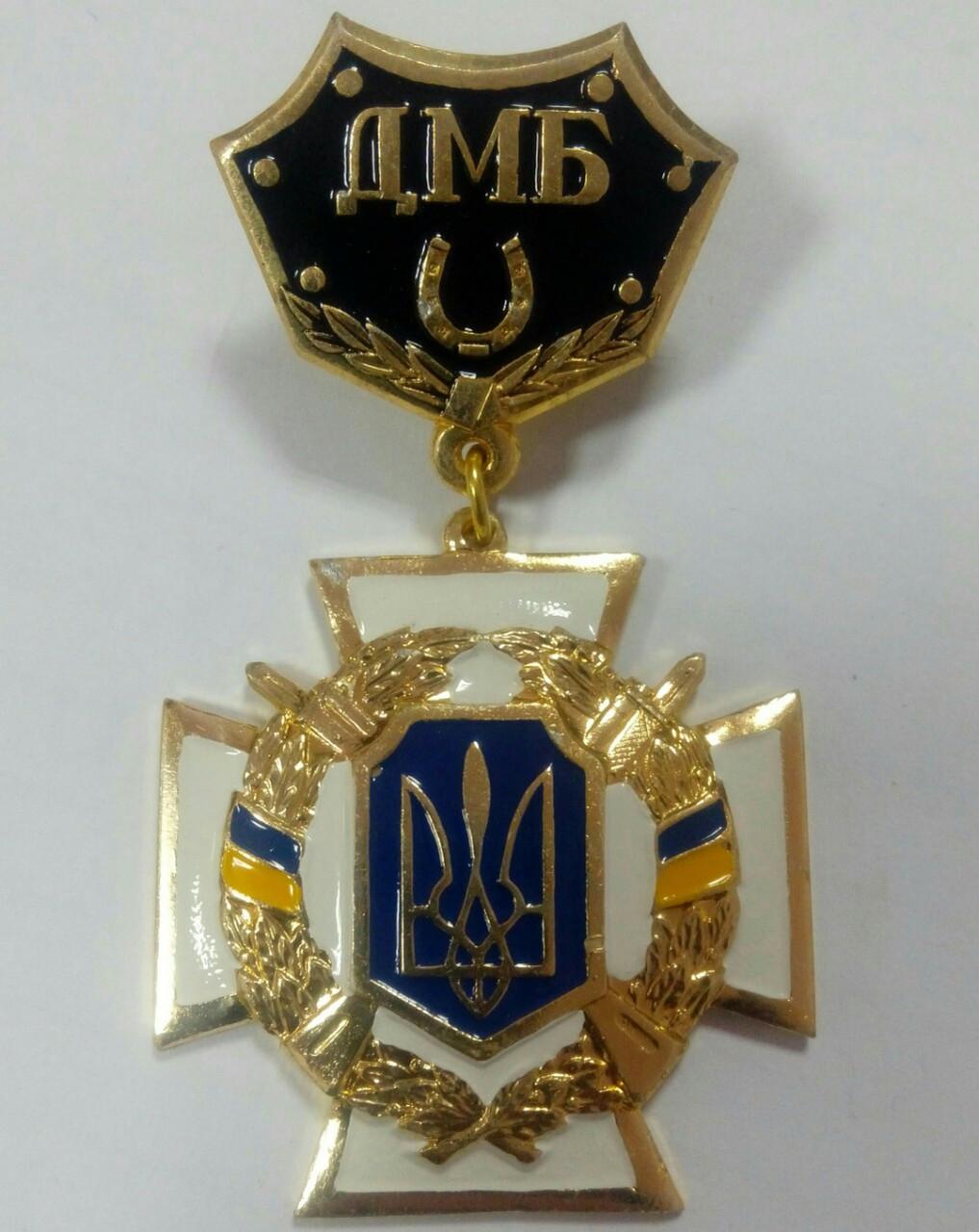 Медаль ДМБ з підковою