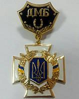 Медаль ДМБ с подковой