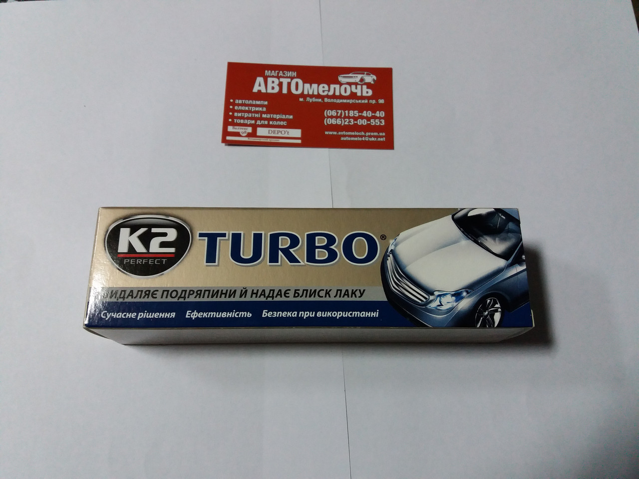 Полироль кузова (Turbo Tempo) К2 120мл.
