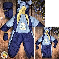 Детский комбинезон трансформер для мальчика Размер: 6- 12 месяцев (9243)