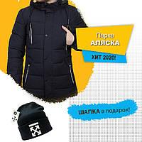 ХИТ 2020! Куртка Парка Аляска + Шапка в Подарок!