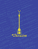 Щоденник недатований А5 UKRAINE, фото 2