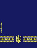 Щоденник недатований А5 UKRAINE, фото 3