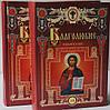 Благолюбие. 4 тома, в двух книгах.