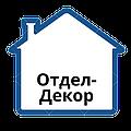 Отдел-Декор
