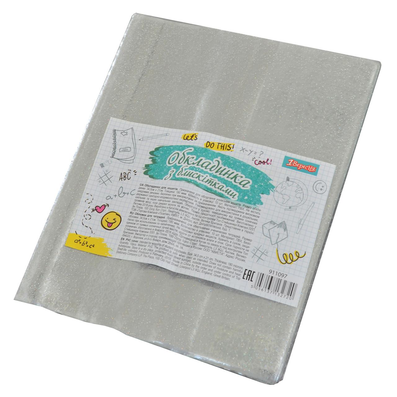 Обкладинка для зошитів PVC (34,5 см*21 см), 180 мкм, гліттер