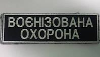 Шевроны нагрудные маленькие Воєнізована Охорона, код : 51.