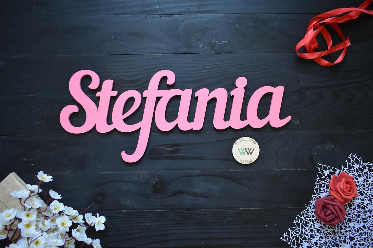 Объемные слова, надписи, имя из дерева. Об'ємні імена з дерева. Стефания (любое имя, шрифт, цвет и размер)