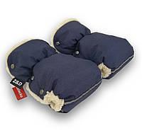 Муфты рукавички Zdrowe Dziecko (Z&D Польша) для рук мамы на коляску на овчине темно-синие зимние для коляски о