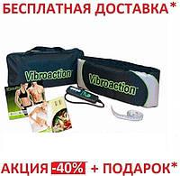 Массажный пояс для похудения Vibroaction