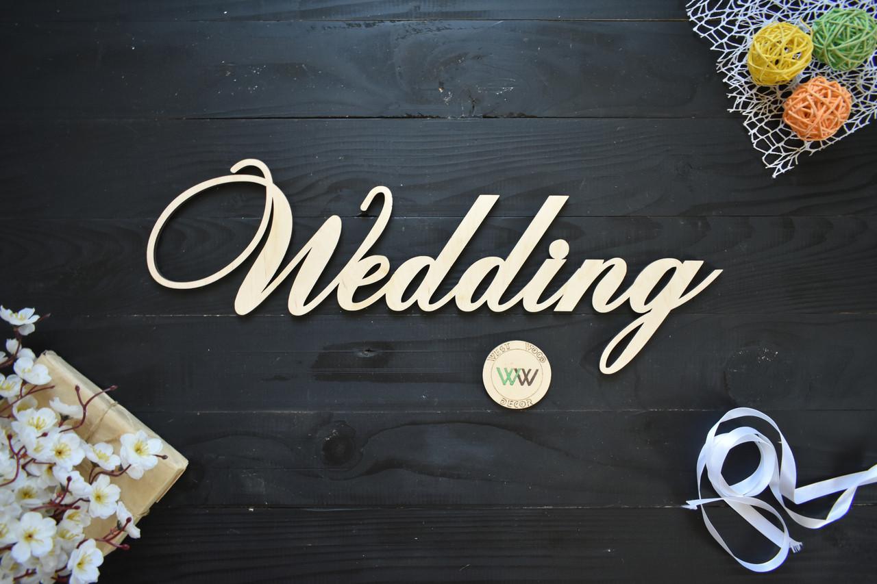 Слово Wedding из фанеры для свадебной фотосессии