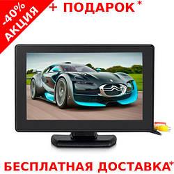 Автомобильный дисплей монитор LCD 4.3'' для двух камер Stand Security TFT Monitor 043