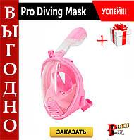 Подводная маскаJust Breath Pro Diving Mask
