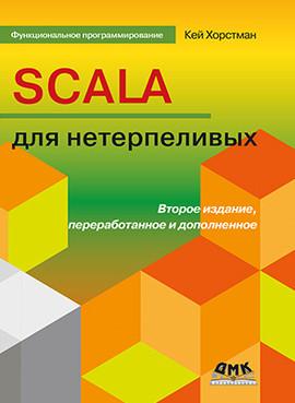 Scala для нетерпеливых. Второе издание