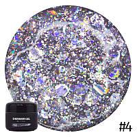 Гель для дизайна NUB Shimmer Gel № 04 (серебристый, голографический, микс блесток и конфетти), 5 мл