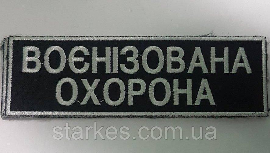 Шевроны нагрудные маленькие Воєнізована Охорона, код : 54.