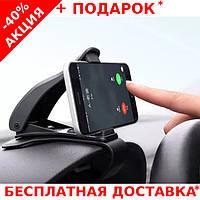 Автомобильный держатель для телефона крепление на приборную панель универсальная подставка для мобильного