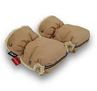 Муфты рукавички Zdrowe Dziecko (Z&D Польша) для рук мамы на коляску на овчине бежевые зимние для коляски о
