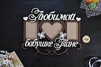 """Деревянная фоторамка с именем для бабушки, """"Любимой бабушке"""", фоторамка на день рождения, 3 фото"""