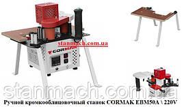 Ручной кромкооблицовочный станок CORMAK EBM50А \ 230V \ Кромочный станок Кормак ЕБМ50А