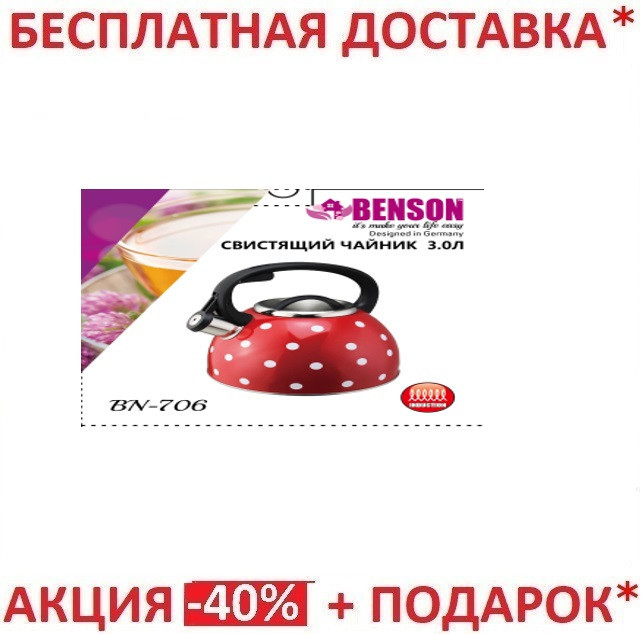 Чайник из нержавеющей стали со свистком Benson BN-706. 3л