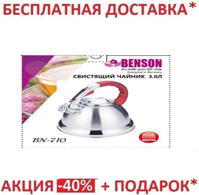 Чайник из нержавеющей стали со свистком BN-710