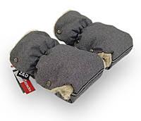 Муфты рукавички Zdrowe Dziecko (Z&D Польша) для рук мамы на коляску на овчине Серый Лен зимние для коляски о