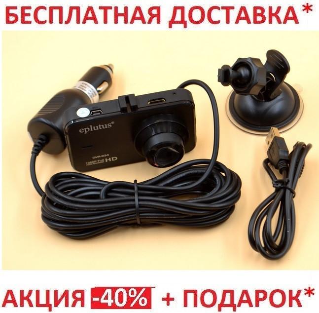 "Видеорегистратор Eplutus DVR-934 (3"" / FullHD)"