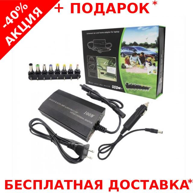 Автомобильный преобразователь для ноутбука-Laptop Universal Adaptor 120 w 12В до 24В