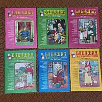 """Библиотека газеты-целительницы """"Бабушка"""" 2007 год Бабушка и ее лучшие секреты 6 шт."""
