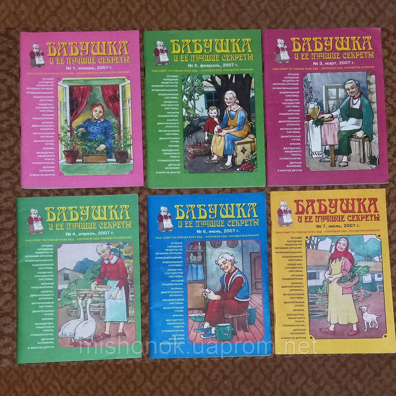 """Библиотека газеты-целительницы """"Бабушка"""" 2007 год Бабушка и ее лучшие секреты 6 шт. - фото 1"""